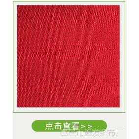 批发纯棉,全棉大红2×2【可来样订织订染】粗帆布粗布布料