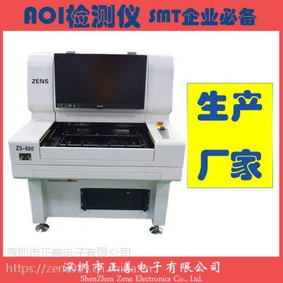 离线自动aoi光学检测设备 PCB外观焊点 aoi自动光学检测仪