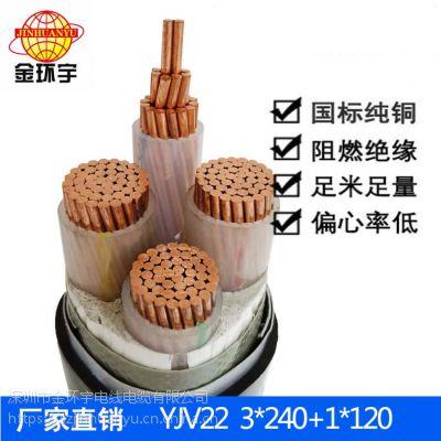 深圳市金环宇电线电缆YJV22 3*240+1*120铠装电缆国标纯铜 质量保证