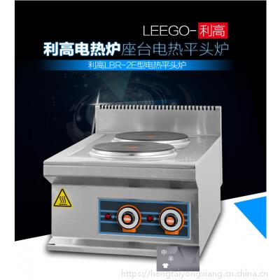 LEEGO/利高台式双头平头炉LBR-2E 台式平头煲仔炉