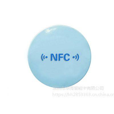 华海 RFID标签卡/ NFC电子标签
