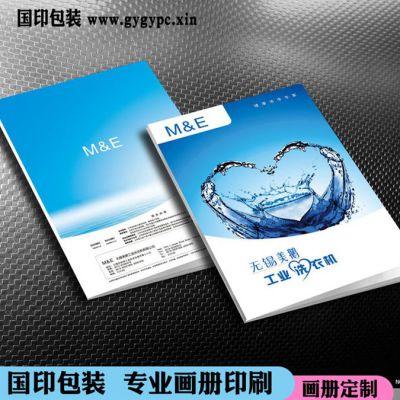 企业画册厂家 国印
