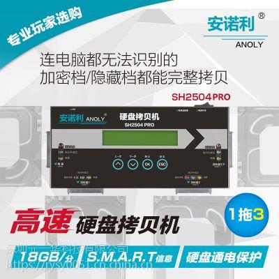 安诺利SH2504PRO高速硬盘拷贝机脱机对拷一拖三顺丰包邮