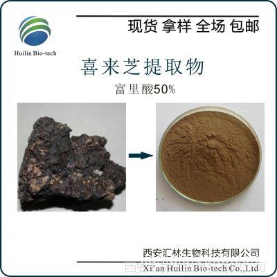厂家直销 喜来芝提取物 富里酸50% 优质原料质量保证现货供应