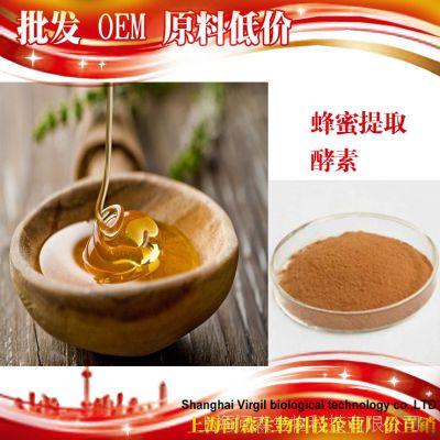蜂蜜提取酵素化妆品食品供应速溶OEM