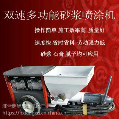工地必备小型全自动水泥石膏喷涂机 大功率建筑抹灰机 石膏喷涂机 柴电两用 厂家直销