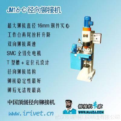 径向液压铆接机旋铆机--IRIVET铆接机专家