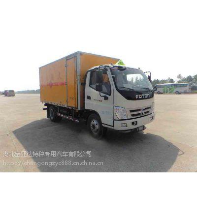 福田奥铃4.5吨JHW5080XQYB-F3型3.8L爆破器材运输车报价哪里找