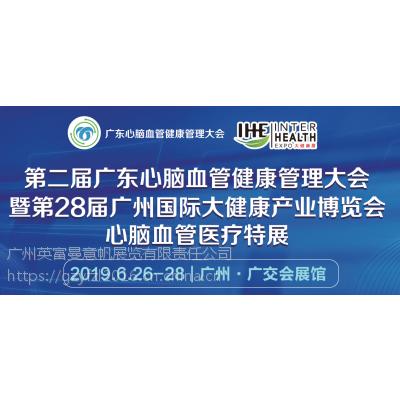 2019年6月26-28日第二届广东心脑血管健康管理大会/广州·广交会展馆B区