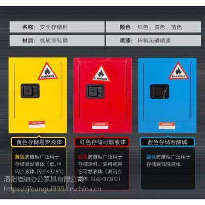 衡水加仑安全柜价格禄劝县加仑安全柜无需库存