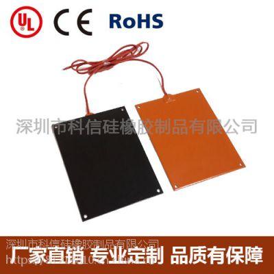 科信RDB柜体加热器,220V电热板,硅胶发热片,硅橡胶电热带,