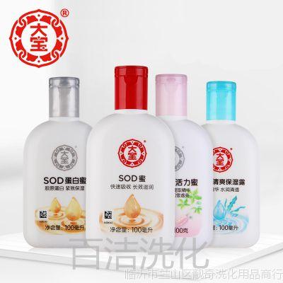 批发大宝SOD蜜100ml蛋白蜜清爽保湿露活力蜜整箱70瓶浴池足疗专用