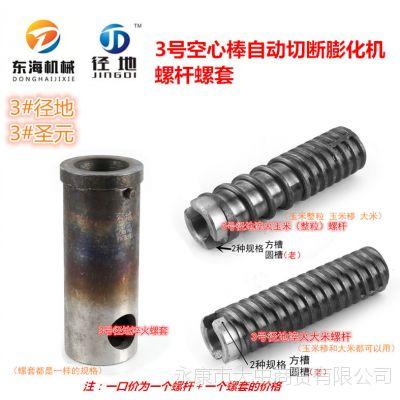 3号螺杆螺套 大型 空心棒自动切断弯管膨化机配件 淬火大米玉米