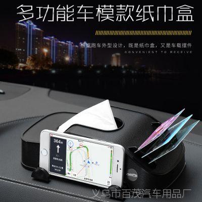 创意新品 汽车纸巾盒 25*12*7CM票据夹手机架三合一 车载纸巾抽