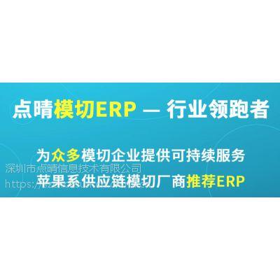 点晴模切ERP如何有效管理物料混乱问题