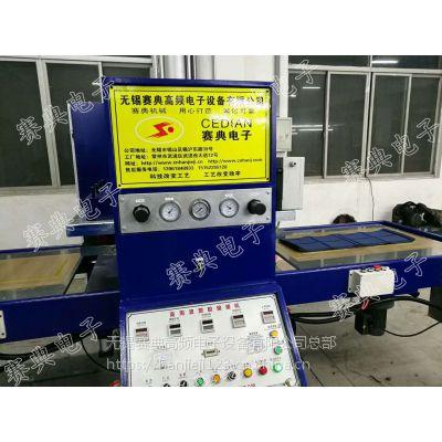 赛典专业生产25kw高周波塑胶熔接机,大功率汽车吸音棉自动热合成型熔断机