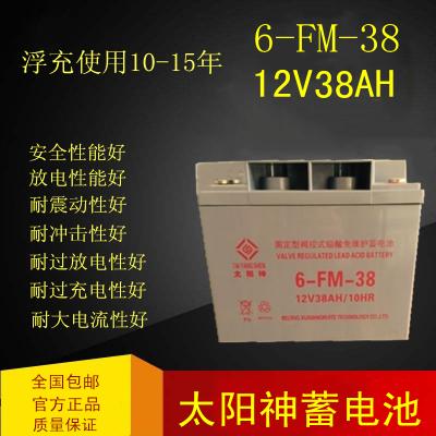 太阳神蓄电池12V38AH 铅酸免维护6-FM-38 现货厂家直销 全国包邮
