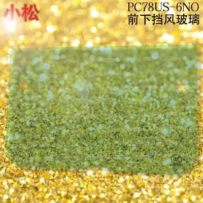 KOMATSU/小虫pc78us-6no钩机_前下挡风玻璃_驾驶室玻璃