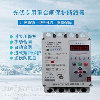 普丁杜剩余电流动作断路器重合闸保护器4P250型