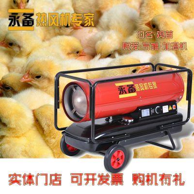 永备DH-50养殖加温热风机50KW鸡苗孵化脱笼保育暖风机