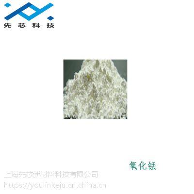 分析纯氧化铥,高纯氧化铥上海先芯新材料 50nm灰色粉末