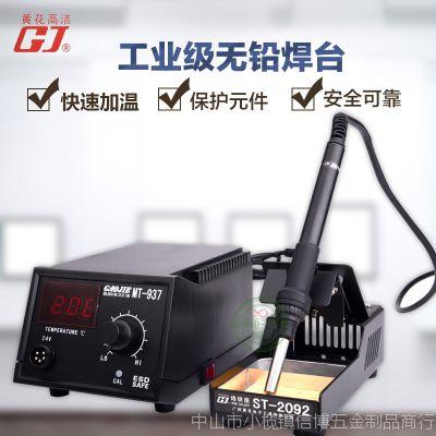 供应广州高洁黄花MT-937  数显无铅焊台 可调恒温烙铁
