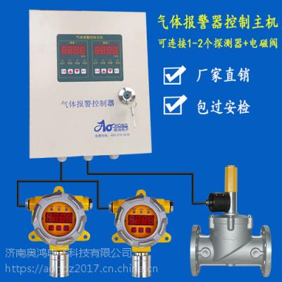 河南新乡 液化石油气探测器 济南奥鸿保质量 过安检