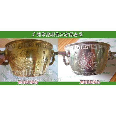 【贻顺】 铜合金做古锡效果 铜镀古锡液