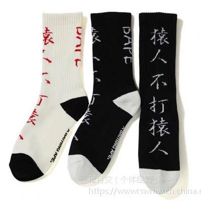 日盛外贸袜子批发出口日韩纯棉时尚外贸袜子-现货日韩外贸袜子批发网-欧美外贸袜子市场
