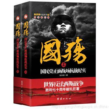 国殇(软精装16开)团结出版社出版时间2005-01-01