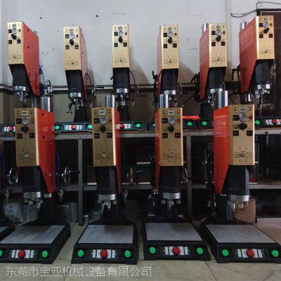 厂家直销超声波焊接机15k/20k超声波塑焊机,塑料焊接机质优价廉