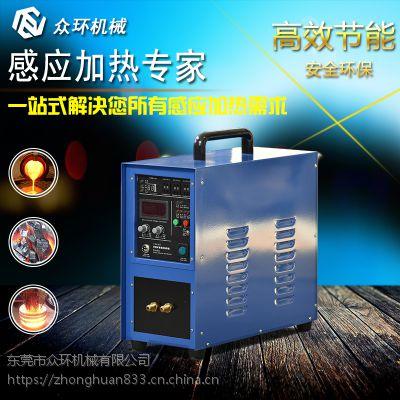 东莞众环ZHGP-25A高频熔金机 高频熔炼炉 贵金属熔炼炉优质采购