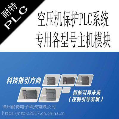 耐特CPU224DC,空压机保护PLC系统,合金板厂电控