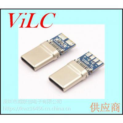 TYPE C拉伸带板公头-24P夹板USB3.1插头 2.0款无缝一体式