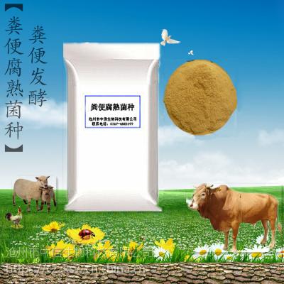 粪便腐熟菌种 发酵粪便 肥效更强更持久 厂家直销 修改