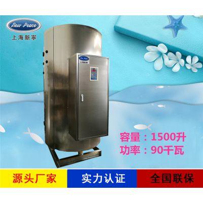 厂家销售中央热水器容积1.5吨功率90000w热水炉