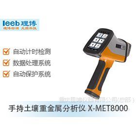 供应重庆手持土壤重金属分析仪X-MET8000 专测土壤重金属