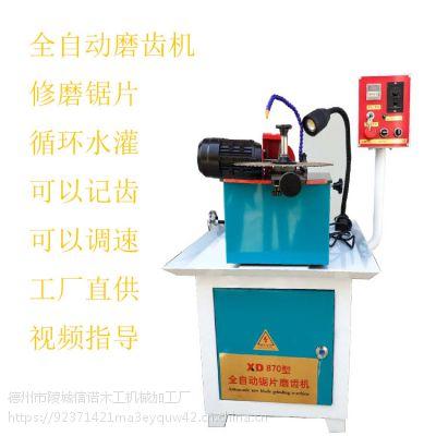 全自动磨齿机供应手动锯片和金砂轮磨齿机图片宁津县鑫道木工机械