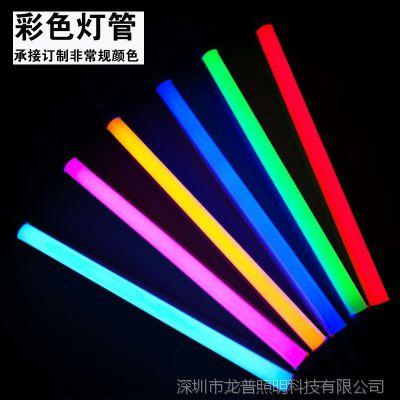 led彩色日光灯管 t5t8一体化支架灯led灯管红色绿色蓝色节能光管