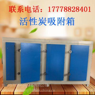 喷漆塑料化工废气处理设备 湫鸿环保定制抽屉式活性炭吸附箱装置 环保箱