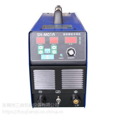 三合高效精密冷焊机SH-M01A不锈钢焊接机厂家直销全国包邮