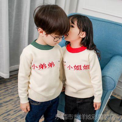 2018秋季新款男童中小童小哥哥毛衣儿童宝宝小姐姐圆领弹力毛线衣