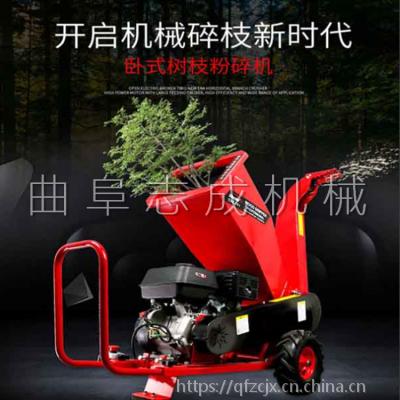 志成 园林树枝竹子破碎机 小型可移动碎枝机 汽油树枝粉碎机