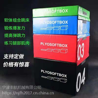 厂家批发四合一PU跳箱 健身房专用软式体能跳箱