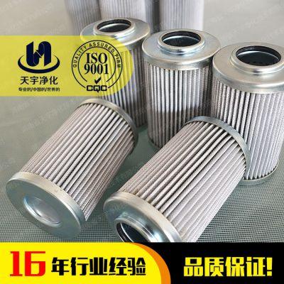 0160D005BH/HC 0160D003BN4HC 替代贺德克液压油滤芯