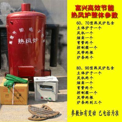 直销热风炉烘干炉 鸡舍鸭舍猪棚蔬菜大棚育雏养殖专用节能热风炉