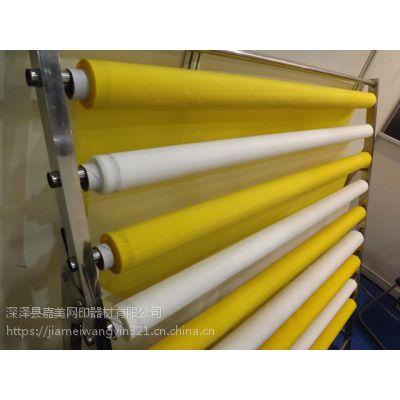 LN服装丝印网纱 200目230目丝网印刷网纱 145/165cm涤纶筛网价格