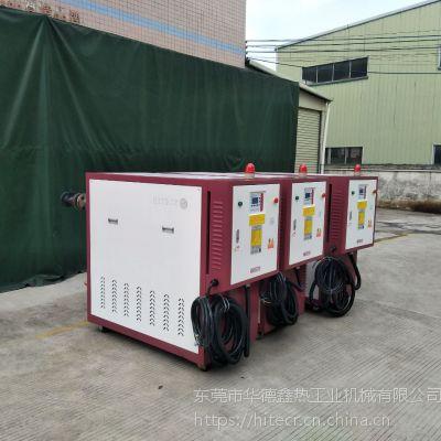 高温油循环式模温机 流膜片工业油式加热器