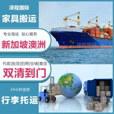 新加坡海运报价-新加坡海运多少钱-中国货运信息