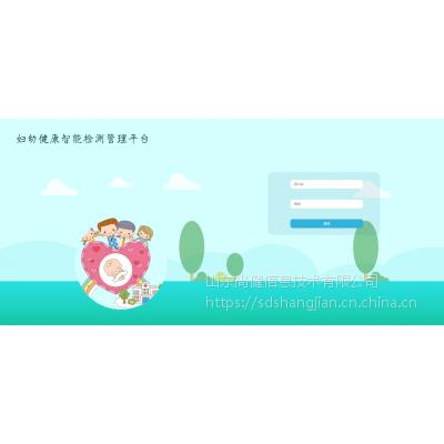 妇幼保健信息管理系统